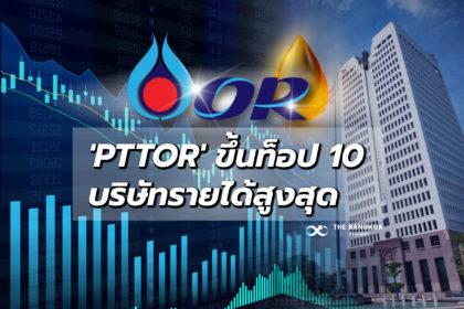รูปข่าว เตรียมปลดล็อคมูลค่า 'PTTOR' ขึ้นท็อป 10 บริษัทรายได้สูงสุด