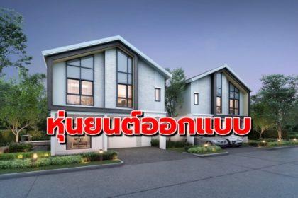 รูปข่าว จุดขายใหม่ ใช้ 'หุ่นยนต์' ออกแบบ-ก่อสร้างบ้าน ฝ่ามรสุมอสังหาฯ