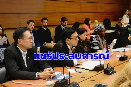รูปข่าว 'CP-CPF' ร่วมประชุมยูเอ็น แชร์ประสบการณ์ทำงานสิทธิมนุษยชน