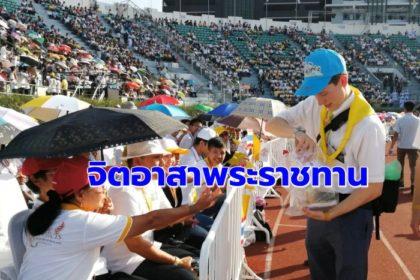 รูปข่าว 'จิตอาสาไทย-ต่างชาติ'  ร่วมบริการประชาชนรอรับเสด็จสมเด็จพระสันตะปาปา