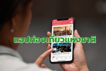 รูปข่าว เปิดตัว 'TAGTHAi' แอปแรกเพื่อการท่องเที่ยวไทยครบวงจร