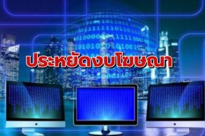 รูปข่าว 'เอดีเอ' แนะธุรกิจไทยใช้ดาต้าเจาะตลาด 'ประหยัด' งบโฆษณา
