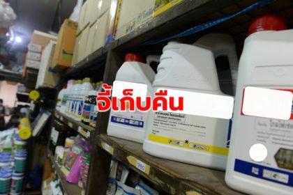 รูปข่าว 'มนัญญา' จี้ ผู้นำเข้า-ส่งออก เก็บคืน 3 สารพิษจากตลาด-เกษตรกร
