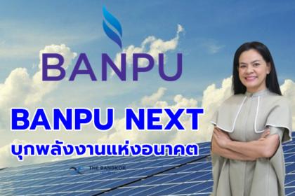 รูปข่าว เปิดตัว 'BANPU NEXT' ชูพอร์ตพลังงานสะอาดมากกว่า 50% ในปี 68