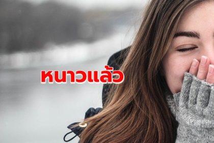 รูปข่าว 'เหนือ-อีสาน' หนาวแล้ว 'กทม.' อุณหภูมิลด 1-2 องศา