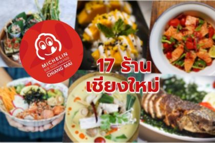 รูปข่าว เปิดชื่อ 17 ร้านอร่อยเชียงใหม่ ติด 'บิบ กูร์มองด์ ' มิชลิน ไกด์ ประเทศไทยปีแรก