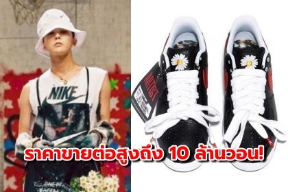 รูปข่าว รองเท้า Nike ที่ออกแบบโดย จีดราก้อน ถูกขายต่อในราคาสูงถึง 10 ล้านวอน!