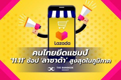 รูปข่าว คนไทยยึดแชมป์  '11.11'  ช้อป 'ลาซาด้า' สูงสุดในภูมิภาค