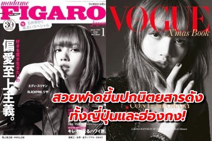 รูปข่าว ลิซ่า BLACKPINK สวยฟาดขึ้นปกนิตยสารดัง ทั้งญี่ปุ่นและฮ่องกง!
