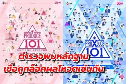 รูปข่าว ตำรวจพบหลักฐาน เชื่อ Produce 101 ซีซั่น 1 และ 2 ถูกล็อคผลโหวตเช่นกัน