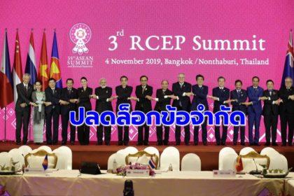 รูปข่าว ปิดฉาก ASEAN Summit : ปลดล็อกข้อจำกัด…ผลักดัน RCEP เดินหน้าต่อ