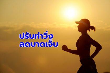 รูปข่าว วิ่งแล้วปวดเข่า-ปวดหลัง อย่าเพิ่งโทษรองเท้า ปรับท่าวิ่งลดอาการบาดเจ็บ