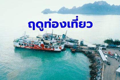 รูปข่าว 'ราชาเฟอร์รี่' บริการเรือเช่าเหมาลำ รับชาวรัสเซีย 1.2 หมื่นคนเที่ยวเกาะช่วงไฮซีซั่น