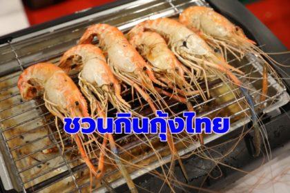 รูปข่าว แม็คโครชวน 'กินกุ้งไทย' เจาะร้านอาหาร ช่วยเกษตรกร