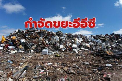 รูปข่าว 'อีอีซี' ขยะท่วม เพิ่ม 6 โรงงาน 'กำจัดขยะ' แปลงเป็นไฟฟ้า