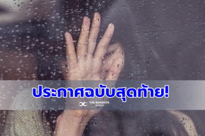 รูปข่าว 'กรมอุตุฯ' ประกาศฉบับสุดท้าย ปาดน้ำตาบอกลาลมหนาว!!