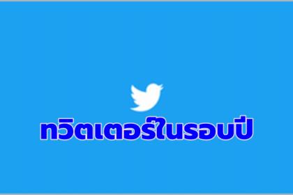 รูปข่าว บทสนทนา 'ยอดฮิต' ในรอบปี บน 'ทวิตเตอร์' ประเทศไทย