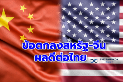 รูปข่าว พาณิชย์หวัง 'สหรัฐ-จีน' บรรลุข้อตกลงสงครามการค้า ผลดีส่งออกไทย