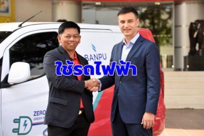 รูปข่าว 'ไปรษณีย์ไทย' ดึง 'บ้านปู' พัฒนารถขนส่งไฟฟ้ากว่า 100 คันใน 4 ปี