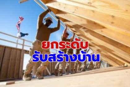 รูปข่าว 'ไทย-ญี่ปุ่น' จับมือยกระดับธุรกิจ 'รับสร้างบ้าน' สู่มาตรฐานสากล