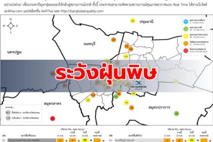 รูปข่าว เตือน! ฝุ่นพิษเกินมาตรฐาน 14 พื้นที่แนะเฝ้าระวังสุขภาพ