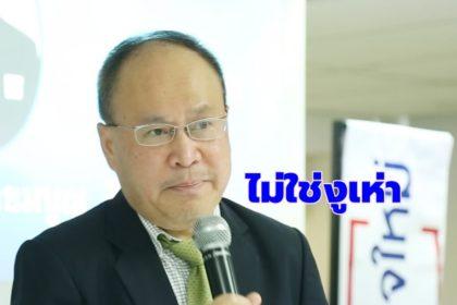 รูปข่าว 'เศรษฐกิจใหม่' เปิดทางพร้อมคุยกับรัฐบาล ยันไม่ใช่ 'งูเห่า' แค่ไม่แทงกั๊ก