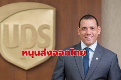 รูปข่าว 'ยูพีเอส' ยกระดับบริการ หนุนส่งออกไทย สู้ศึก 'โลจิสติกส์' ระอุ