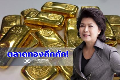 รูปข่าว 'YLG' คาดตลาดทองคำคึกคัก! ปีหน้าลุ้นแตะ 23,100 บาท