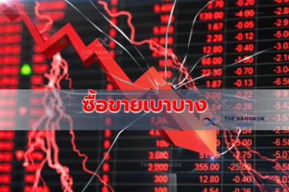 รูปข่าว ตลาดหุ้นไทย ปิดลบ 6.46 จุด