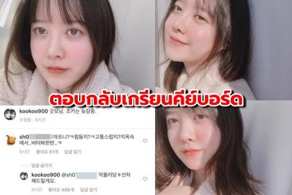 รูปข่าว คูฮเยซอน ตอบกลับอย่างใจเย็น หลังเจอคนคอมเมนท์ ให้เธอลองทนกับนรกสักครั้ง?!