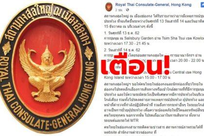 รูปข่าว สถานกงสุลใหญ่ฯ ประกาศเตือนคนไทยในฮ่องกง!
