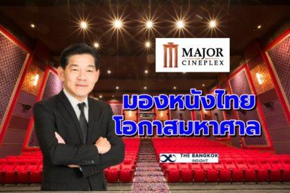 รูปข่าว สะท้อนอุตฯ 'หนังไทย' ผ่านมุมมองบิ๊กบอสเมเจอร์ฯ 'วิชา พูลวรลักษณ์'