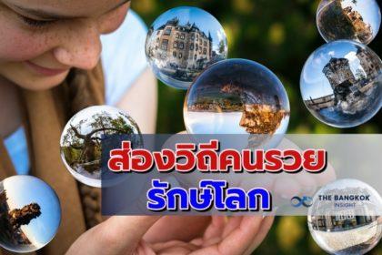 รูปข่าว เจาะลึก 'วิถีคนรวย' เศรษฐีไทยนำโด่ง พร้อมจ่ายสินค้า 'รักษ์โลก'