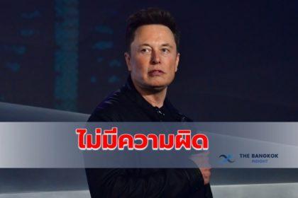 รูปข่าว 'อีลอน มัสก์' ไม่ผิด คดีหมิ่นประมาทนักดำน้ำฮีโร่ถ้ำหลวง