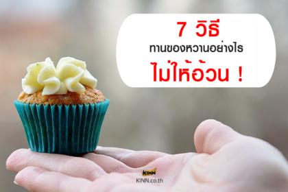 รูปข่าว 7 วิธีทานของหวานอย่างไรไม่ให้อ้วน!