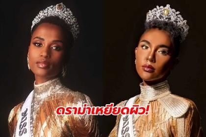 รูปข่าว ดราม่าหนัก! บิวตี้บล็อกเกอร์ดัง แต่งเลียนแบบ Miss Universe 2019 โดนถล่มว่าเหยียดผิว