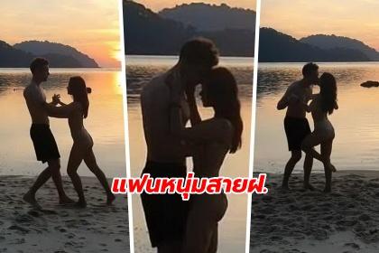 รูปข่าว ร้อนผ่าวทั้งหาด! วาววา เปิดตัวแฟนหนุ่มสายฝ. ควงเต้นรำในชุดบิกินียามพระอาทิตย์ตก