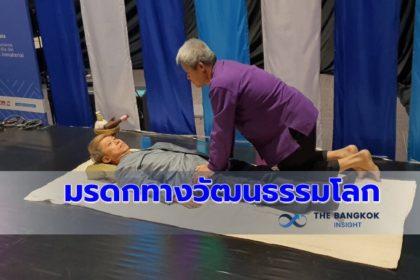 รูปข่าว ยูเนสโก ขึ้นทะเบียน 'นวดไทย' มรดกวัฒนธรรมที่จับต้องไม่ได้