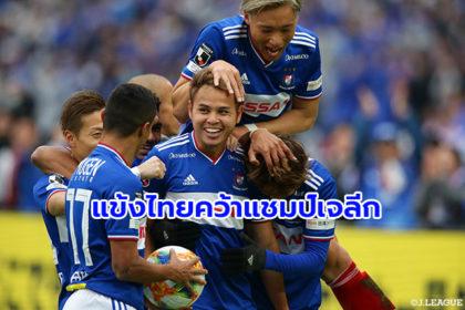 รูปข่าว แข้งไทยคนแรก! 'ธีราทร' สร้างประวัติศาสตร์คว้าแชมป์เจลีก