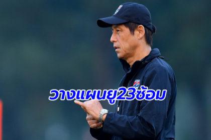 รูปข่าว เปลี่ยนบรรยากาศ! 'นิชิโนะ' เผยแผนเตรียมทีมช้างศึกลุย U23 เอเชีย