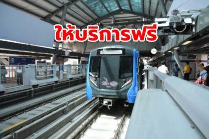 รูปข่าว 'รถไฟฟ้า-แอร์พอร์ตลิงก์-รถเมล์' วิ่งฟรี อำนวยความสะดวกประชาชนรับเสด็จฯ 12 ธ.ค.