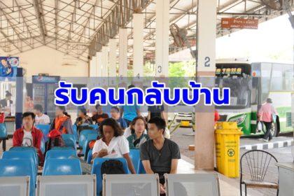รูปข่าว เพิ่มมาตรการดูแล 'สถานีขนส่ง' ทั่วประเทศ เตรียมรับประชาชนกลับบ้านช่วงปีใหม่