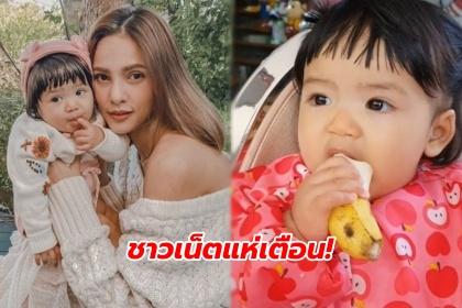 รูปข่าว ชาวเน็ตแห่เตือน อุ้ม ลักขณา หลังให้ลูกสาวตัวน้อยวัย 8 เดือน ถือกล้วยกินเอง