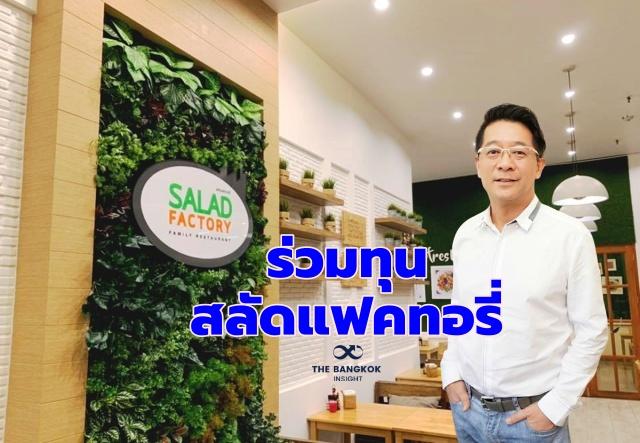 6. Salad Factory1