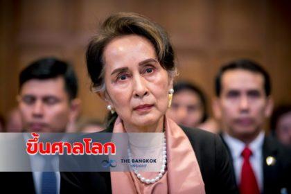 รูปข่าว 'ซูจี' ขึ้นศาลโลก ปฏิเสธข้อหาเมียนมาฆ่าล้างเผ่าพันธุ์โรฮิงญา