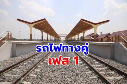 รูปข่าว 'คมนาคม' คาดปีหน้า 'รถไฟทางคู่' ก่อสร้างเสร็จ 2 สาย