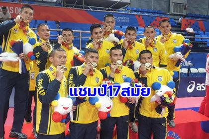 รูปข่าว ตามคาด!ทีมหวายหนุ่มไทยชนะรวดคว้าทองสมัย 17