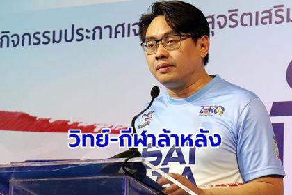 รูปข่าว ผู้ว่ากกท.รับวิทยาศาสตร์การกีฬาไทยล้าหลังชาติอาเซียนต้องเร่งปรับปรุง