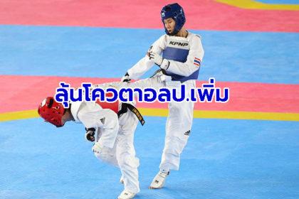 รูปข่าว 'พาณิภัค'ยืนหนึ่ง! เทควันโดไทยหวังคว้าโควตาอลป.2020 อีก 2 ที่