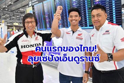 รูปข่าว คนแรกของไทย! 'สมเกียรติ' ลงบิดศึก 'เอ็นดูรานซ์ 8 Hours of Sepang'